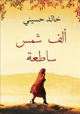 a-thousand-splendid-suns-arabic-edition-